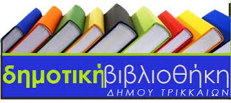 Trikala-Books