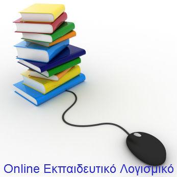 Online Εκπαιδευτικό Λογισμικό